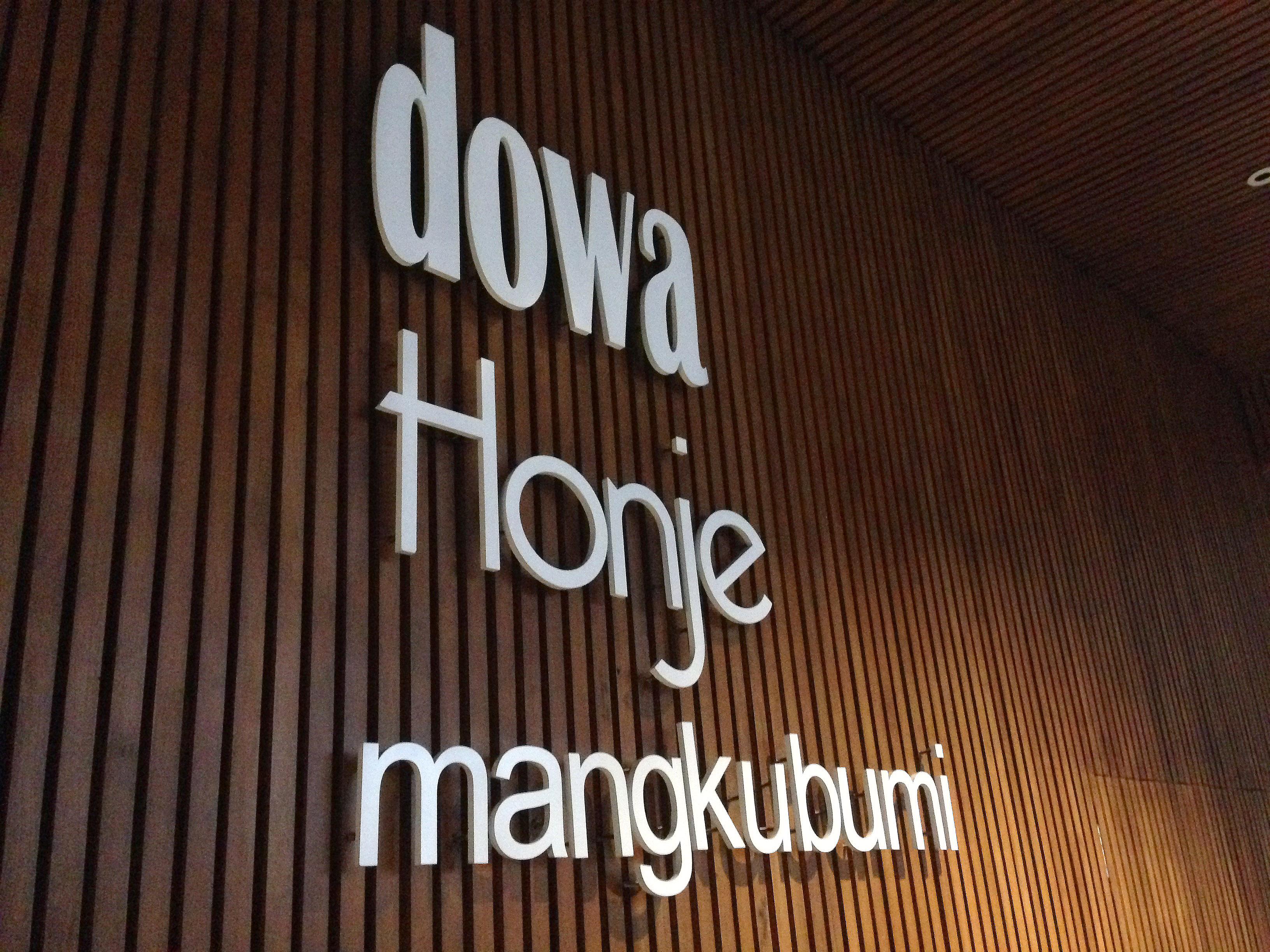 Dowa Honje